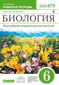 Биология. 6 кл.: Многообразие покрытосеменных растений: Раб. тет /+922085/