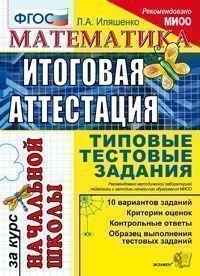 Математика: Итоговая аттестация за курс начальной школы: Типов.тестов.задан