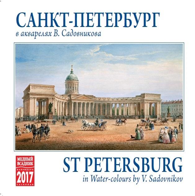 Календарь настенный 2020 КР23-20019 Магия кошки