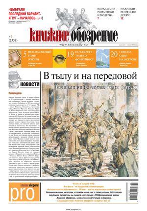 Газета. Книжное обозрение № 9 (2359)