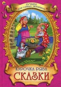 Курочка Ряба: Сказки