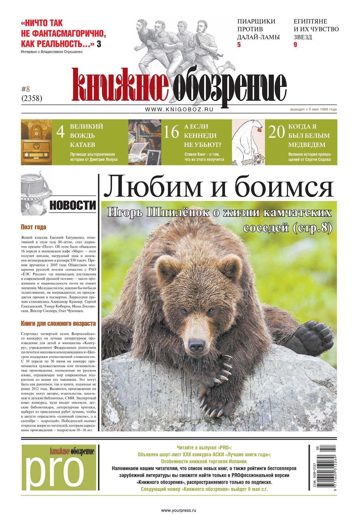 Газета. Книжное обозрение № 8 (2358)