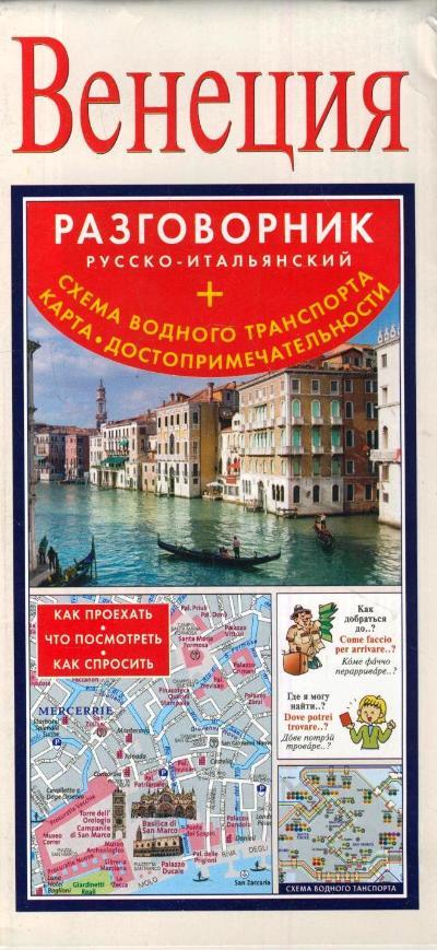 Венеция. Русско-итальянский разговорник + схема водного транспорта, карта