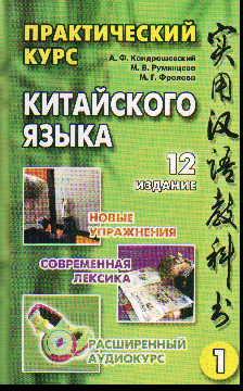 Практический курс китайского языка: В 2-х томах