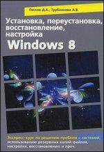 Установка, переустановка, восстановление, настройка Windows 8.Экспресс-курс