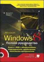 Полное руководство Windows 8. Книга + DVD с обновлениями Windows 8, видеоур