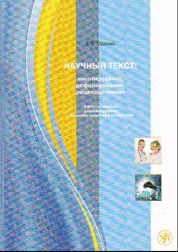Научный текст: аннотирование, реферирование, рецензирование: Учеб. пособие