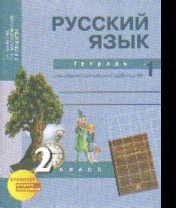 Русский язык. 2 кл.: Тетрадь для самостоятельной работы № 1 ФГОС