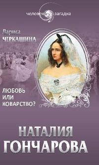 Наталия Гончарова. Любовь или коварство?
