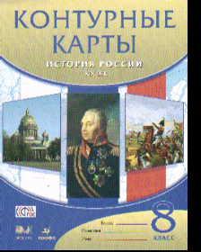 Контурные карты. 8 кл.: История России. XIX в. (ФГОС) /+728108/