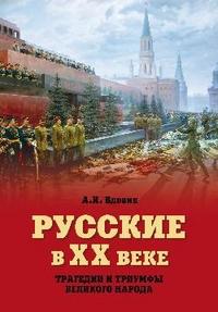 Русские в ХХ веке. Трагедии и триумфы великого народа