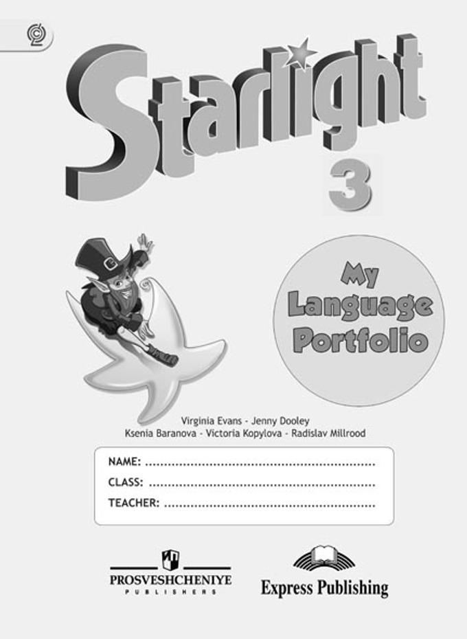 Английский язык. 3 кл.: Языковой портфель ФГОС