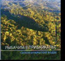 Рыбачим в Прибайкалье. Сезон открытой воды