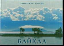 Байкал: Фотоальбом-путешествие