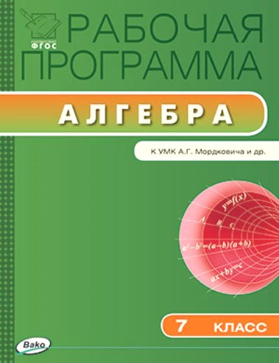 Алгебра. 7 кл.: Рабочая программа к УМК Мордковича А.Г. ФГОС