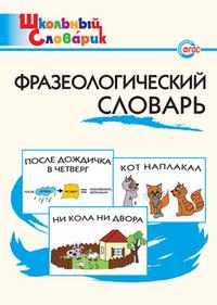 Фразеологический словарь: Занимательные этимиологические истории для детей
