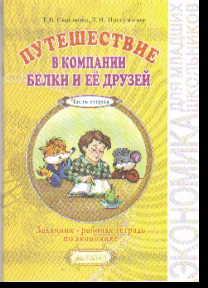 Путешествие в компании Белки и ее друзей. 2-3 кл.: Ч.2. Зад-раб.тет/+290999