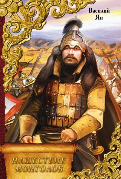 Нашествие монголов: Трилогия