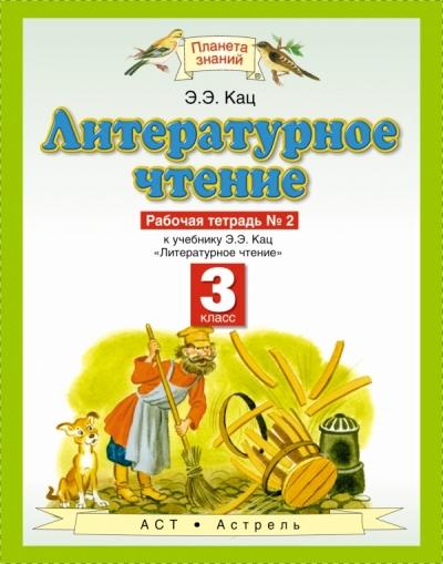 Литературное чтение. 3 кл.: Рабочая тетрадь № 2 ФГОС /+915960/