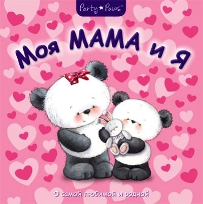 Моя мама и я: О самой любимой и родной