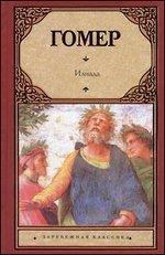 Илиада: Поэма