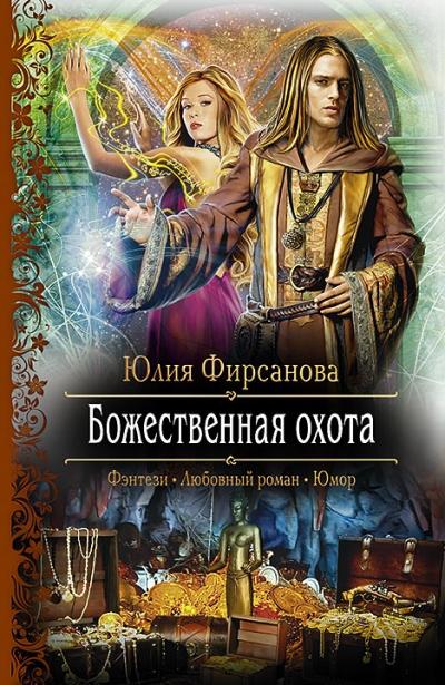 Божественная охота: Фантастический роман