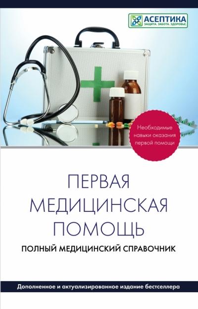 Первая медицинская помощь: Полный справочник (дополненный)