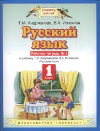 Русский язык. 1 кл.: Раб. тетрадь №2