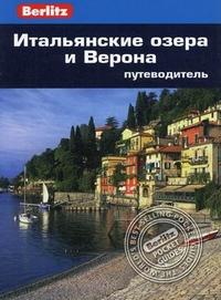 Итальянские озера и Верона: Путеводитель