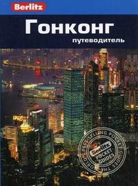 Гонконг: Путеводитель