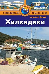 Халкидики: Путеводитель