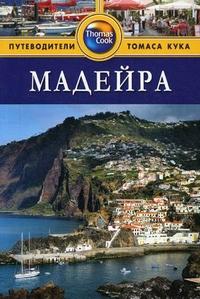 Мадейра: Путеводитель