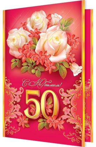 Открытка 50 яшь, день рождения мужчине