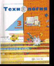 Технология. 3 кл.: Учебник ФГОС /+385989/