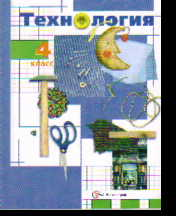 Технология. 4 кл.: Учебник ФГОС /+601559/