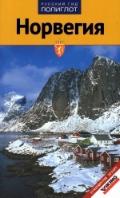 Путеводитель. Норвегия: 13 маршрутов, 10 карт
