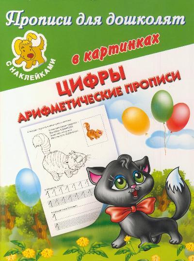 Прописи для дошколят в картинках с наклейками: Цифры. Арифметические пропис