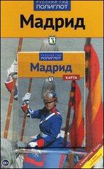 Мадрид: Путеводитель с мини-разговорником: 9 маршрутов, 11 карт