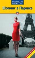 Путеводитель. Шопинг в Париже: 5 маршрутов, 4 карты: С мини-разговорником