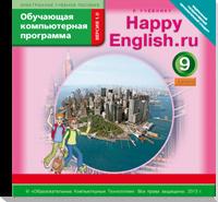 CD Happy English.ru. 9 кл.: Обучающая компьютерная программа к учеб. (ФГОС)