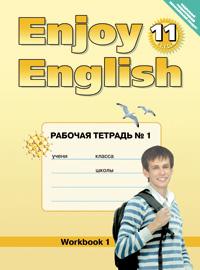 Enjoy English. 11 кл.: Рабочая тетрадь №1 (ФГОС) /+801249/