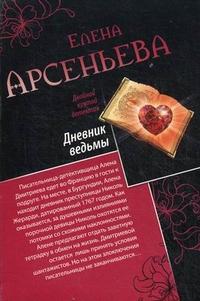 Дневник ведьмы. Свидание на линии жизни: Романы