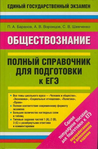 Обществознание. Полный справочник для подготовки к ЕГЭ: ЕГЭ-2014