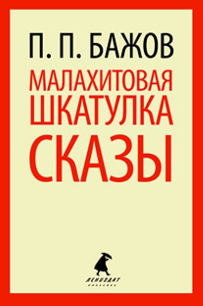 Малахитовая шкатулка: Сказы