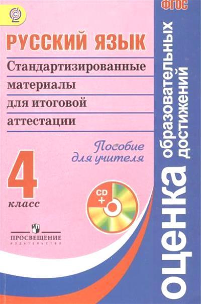 Русский язык. 4 кл.: Стандартизир. материалы для итоговой аттестации ФГОС