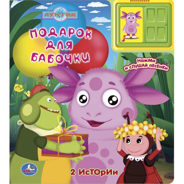 Подарок для бабочки: 2 истории