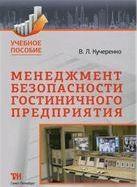 Менеджмент безопасности гостиничного предприятия: Учеб. пособие