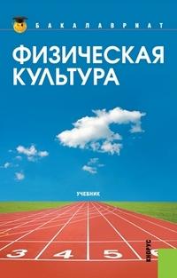 Физическая культура: Учебник