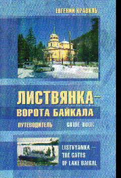 Листвянка - ворота Байкала. Краеведческий очерк и путеводитель по поселку и