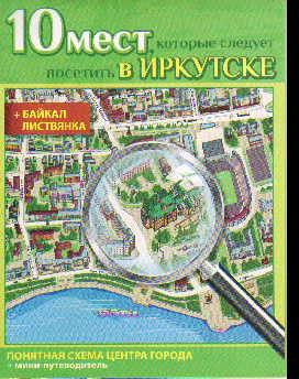 10 мест, которые следует посетить в Иркутске + Байкал, Листвянка (буклет)